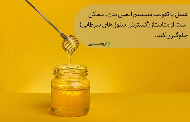 خواص عسل در درمان سرطان