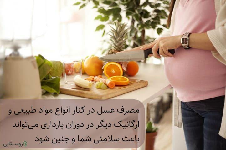 خاصیت عسل در بارداری